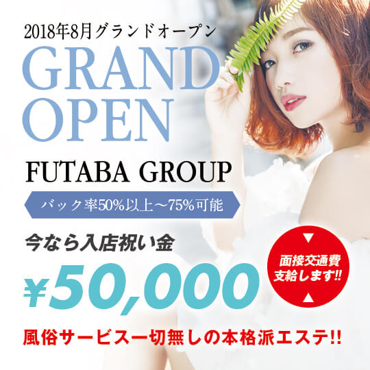 FUTABAGROUP