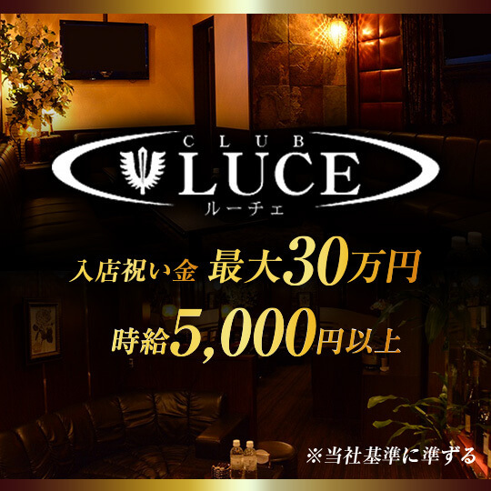 club LUCE (ルーチェ)